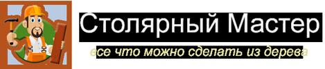 Столярная мастерская в Симферополе